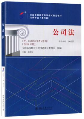 00227公司法教材书籍
