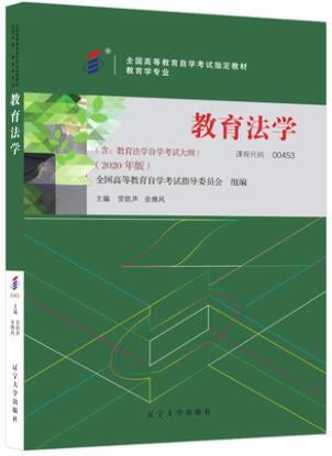 00453 教育法学