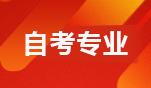 河北省高等教育自学考试专业调整对照表