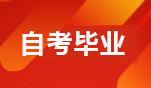 2020年下半年江苏省高等教育自学考试毕业申请须知