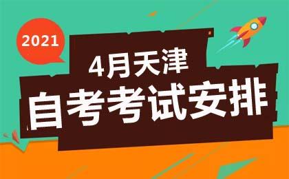 2021年4月天津自考考试安排及时间汇总表