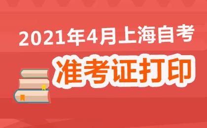 2021年4月上海自考准考证打印时间及入口