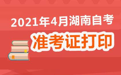 2021年4月湖南自考准考证打印时间及入口