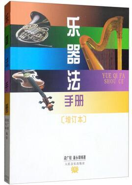 06590管弦演奏技能
