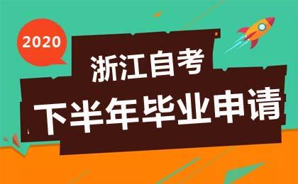 2020年下半年浙江省自考毕业申请办理通告