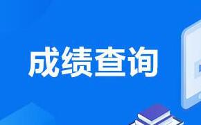 西藏2020年10月高等教育自学考试成绩公布和复查办法