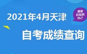 2021年4月天津自考成绩查询时间及入口