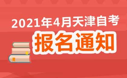 2021年4月天津自考考生报考通知
