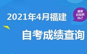2021年4月福建自考成绩查询时间及入口