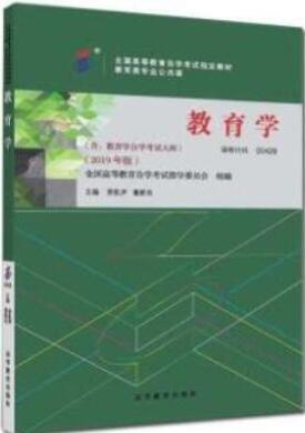 0174 教育学(一)