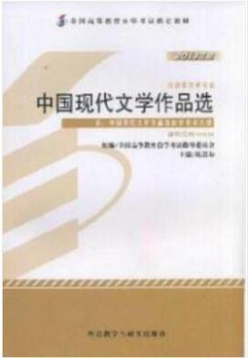 0631 中国现代文学作品选