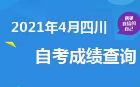 2021年4月四川自考成绩查询时间及入口