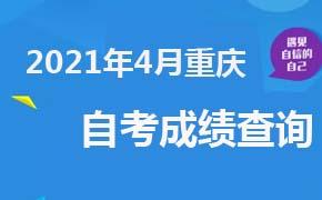 2021年4月重庆自考成绩查询时间及入口