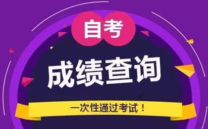2021年4月湖南自考成绩查询时间和入口