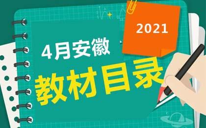 2021年4月安徽自考考试教材目录
