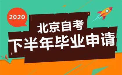 2020年下半年北京自考毕业申请办理公告