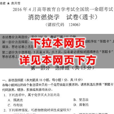 12406消防燃烧学历年真题