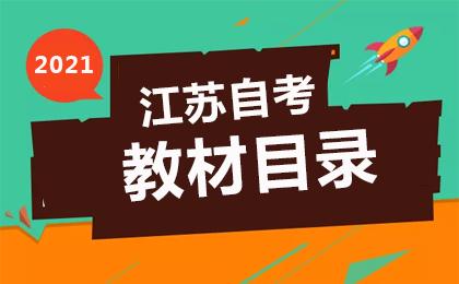 江苏省高等教育自学考试2021年4月开考课程教材计划表