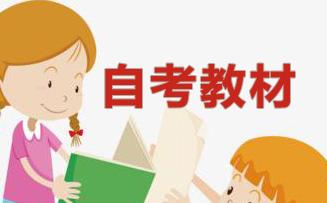 2021年4月辽宁自学考试课程教材信息表