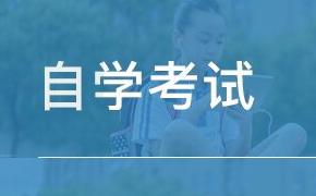 贵州省招生考试院公布2021年4月贵州自考报名通知