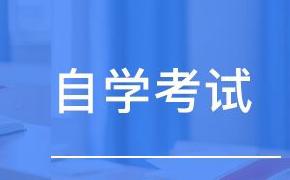 辽宁招生考试之窗公布2021上半年辽宁自考报考简章
