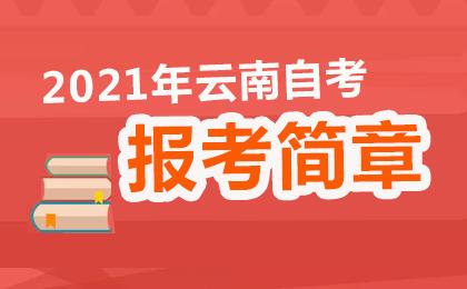 2021年4月云南省第85次高等教育自学考试报考简章