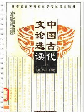 00814中国古代文论选读自考教材