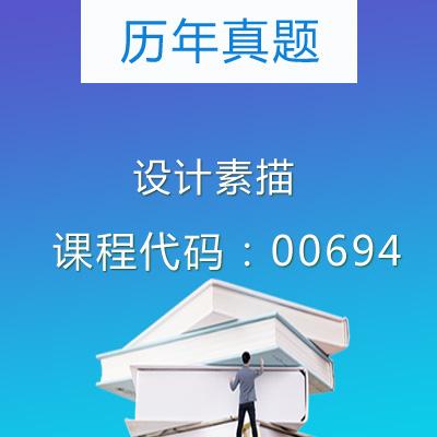 00694设计素描自考试卷