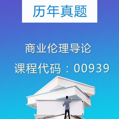 00939商业伦理导论历年真题