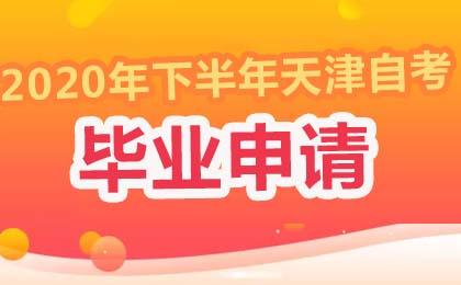 2020年下半年天津自考毕业申请通知
