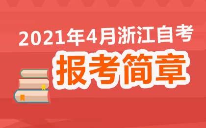 浙江教育考试院发布:2021年4月浙江自考报考简章