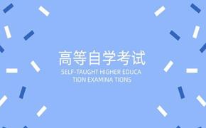 内蒙古招生考试信息网公布2021年4月内蒙古自考报名通知