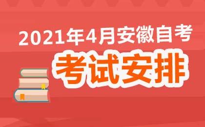 2021年4月安徽省自考考试课程安排通知