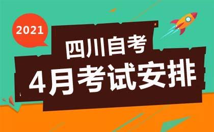 2021年4月四川自考课程考试安排表