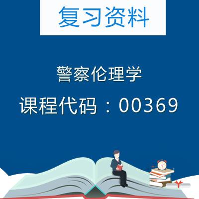 00369警察伦理学复习资料