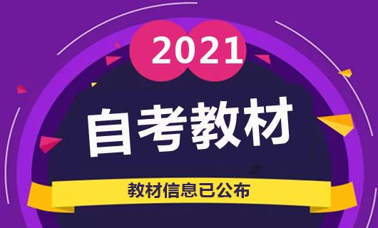 2021年自考教材