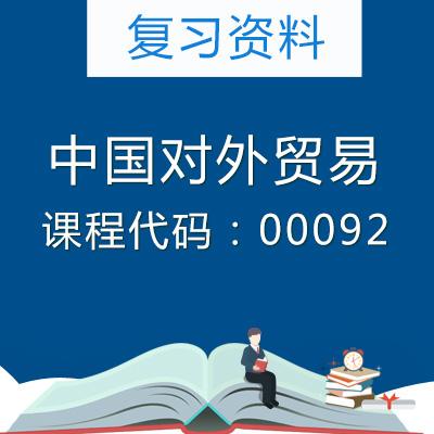 00092中国对外贸易复习资料