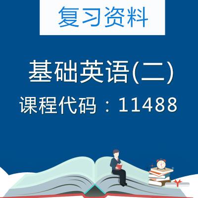 11488基础英语(二)复习资料