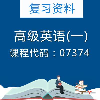 07374高级英语(一)复习资料