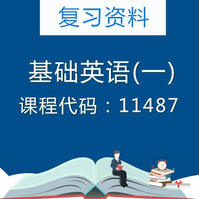 11487基础英语(一)复习资料