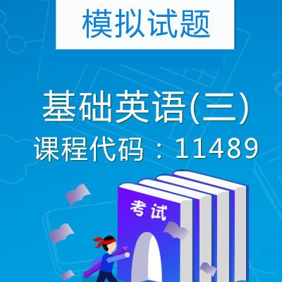 11489基础英语(三)模拟试题