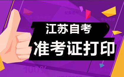 2021年4月江苏自考准考证打印时间及入口