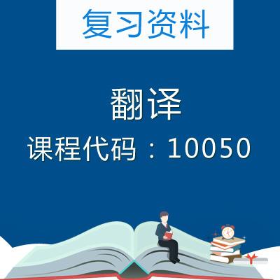 10050翻译复习资料