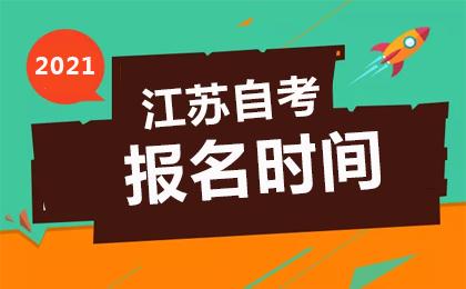 2021年4月江苏自考报名时间