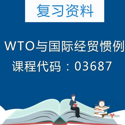 03687WTO与国际经贸惯例复习资料