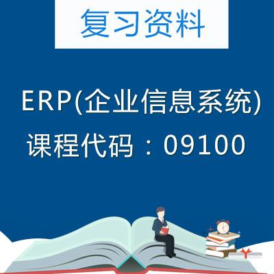 09100ERP(企业信息系统)复习资料