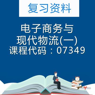 07349电子商务与现代物流(一)复习资料