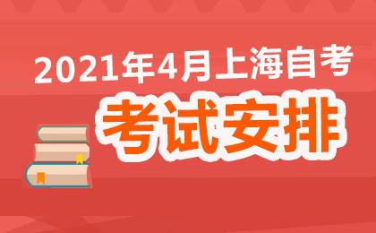 2021年4月上海自考考试安排汇总表