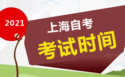 2021年4月上海自考考试时间