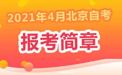 2021年4月北京自考笔试课程新生注册报考工作安排的通知